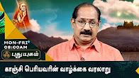 அனுஷத்தின் அனுக்கிரஹம் 24-07-2017 PuthuYugam TV Show Online