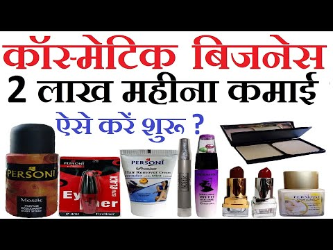 Cosmetic Wholesale Business india | Cosmetics Wholesale Market | New Business Ideas 2020