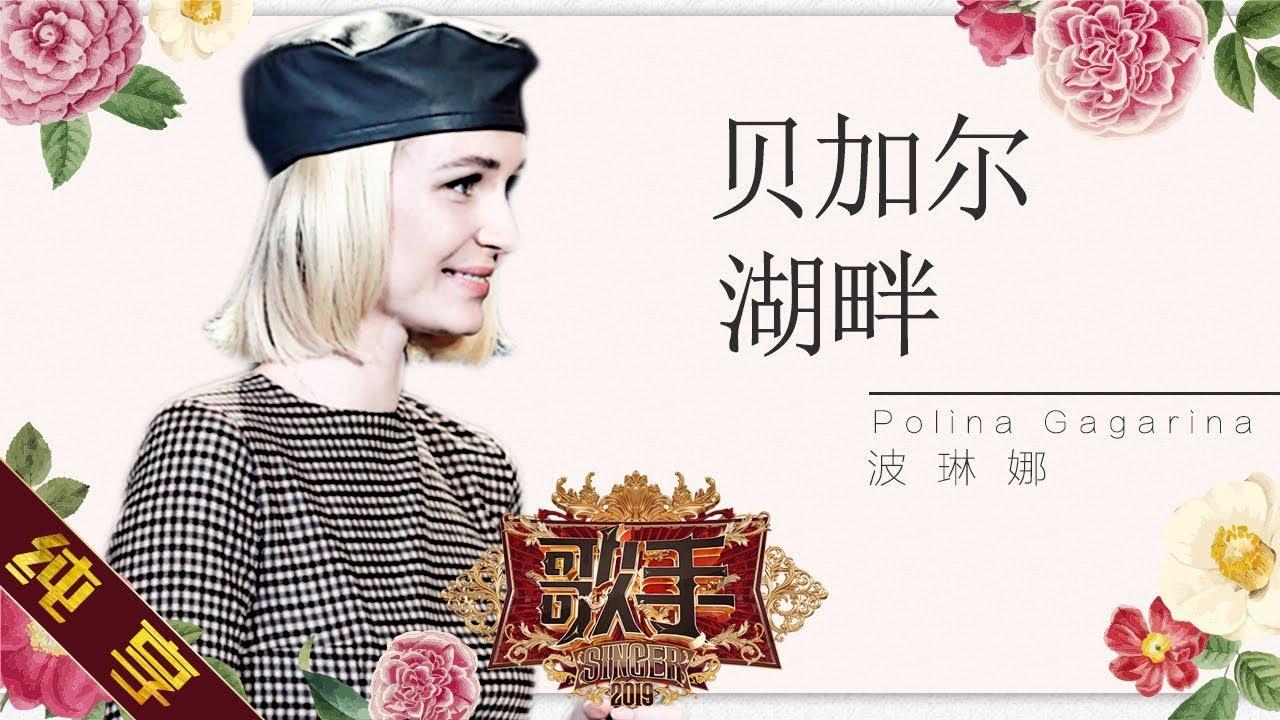 【纯享版】波琳娜 Polina Gagarina《贝加尔湖畔》《歌手2019》第9期 Singer 2019 EP9【湖南卫视官方HD】