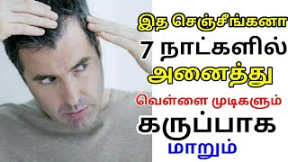 How to Turn White Hair To Black Hair Naturally in 7 Days | White Hair To Black Hair Permanently in 7