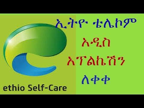 Ethio Telecom release new app ኢትዮ ቴሌኮም አዲስ አፕልኬሽን ለቀቀ ኢትዮጵያ