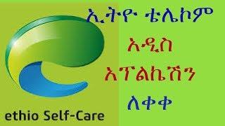 Ethio Telecom release new app ኢትዮ ቴሌኮም አዲስ አፕልኬሽን ለቀቀ ኢትዮጵያ screenshot 4