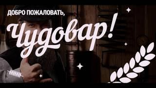 """Самогонный аппарат """"Чудовар ХОББИ"""""""