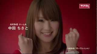 AKB48 中田ちさと ワンダ モーニングショット CM 「メッセージ篇」