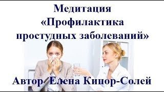 Медитация Профилактика простудных заболеваний  у взрослых.
