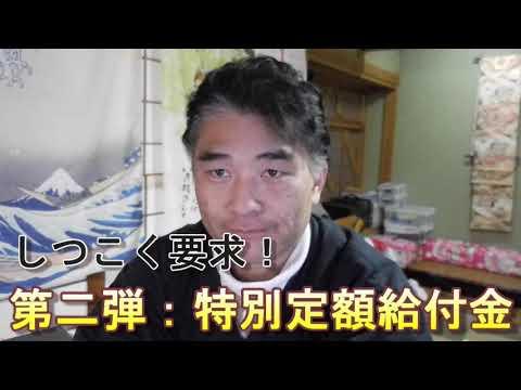 【隠居TV】第二弾:特別定額給付金「しつこくいくぜ!!」