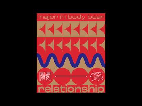 體熊專科。Major In Body Bear - [ Topic 2: 關係 Relationship ] (Full Album Audio)