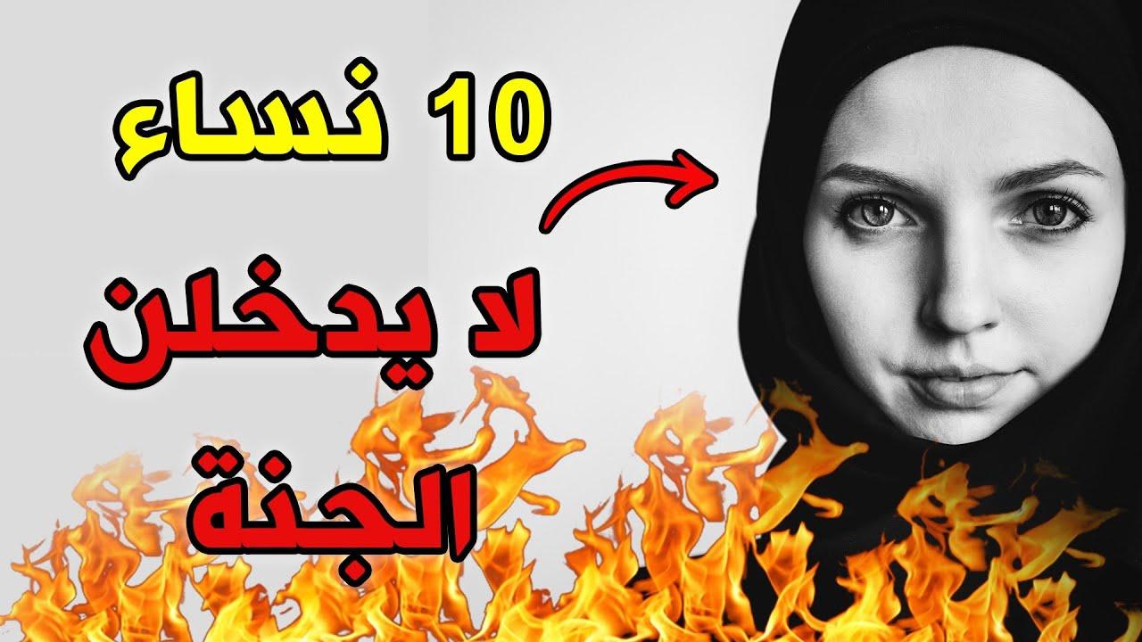 10 نساء مطرودات من رحمة الله لا يدخلن الجنة ابداً بسبب اشياء تفعلها ، احذري أن تكوني منهم