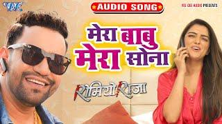 मेरा बाबु मेरा सोना - #Dinesh Lal Yadav | Amrapali Dubey | #Neelkamal Singh | Romeo Raja I Song