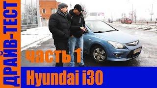 Драйв-обзор автомобиля Hyundai i30 (часть 1)