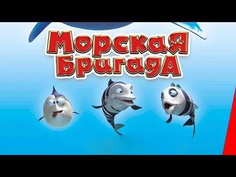 Морская бригада (2011) мультфильм