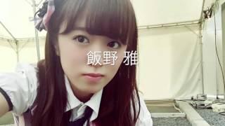 飯野雅(AKB48)はんへ捧ぐ 公式プロフィール http://sp.akb48.co.jp/prof...
