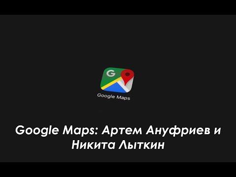 Google Maps: Артем Ануфриев и Никита Лыткин