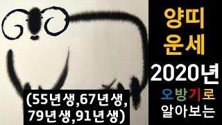 2020양띠운세(55년생,67년생,79년생,91년생) 분당유명점집 화선궁