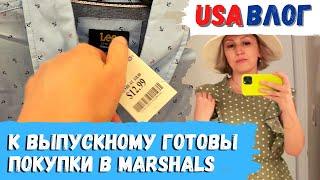 Готовимся к выпускному Шоппинг в Marshals Посылка с нарядами Влог США