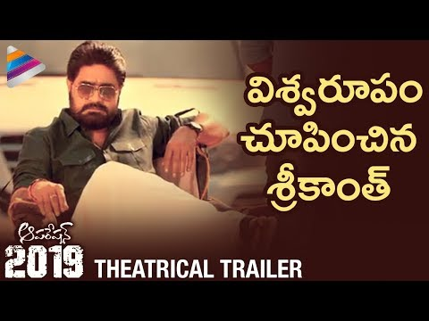 Srikanth's Operation 2019 Theatrical Trailer | Diksha Panth | 2018 Latest Telugu Movie Trailers