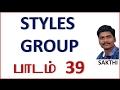 DCA LESSON 39 MS WORD STYLES GROUP | SAKTHI INFOTECH