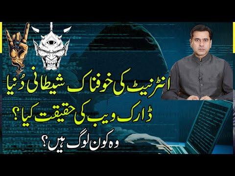 What is Surface, Deep and DARK WEB, Imran Khan Analysis