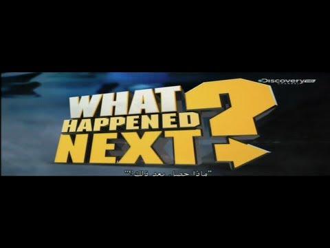 What Happened Next ? Episode 1 (arb sub) ماذا حصل بعد ذلك