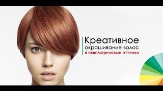 Креативное окрашивание волос в аквамариновые оттенки(, 2014-10-30T01:37:46.000Z)
