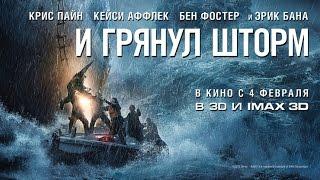 И Грянул Шторм 2016 - Русский Трейлер Смотреть Онлайн