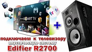 Как подключить к телевизору  КОЛОНКИ - На примере акустической системы 2.0 - Edifier R2700