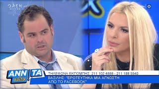 Βασίλης: Ερωτεύτηκα μια άγνωστη από το Facebook - Αννίτα Κοίτα 18/1/2020 | OPEN TV