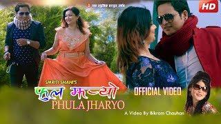 Latest Adhunik Song 2074/2018 || Phula Jharyo HD फुल झ-र्यो डाली भरि_ By Smriti Shahi Ft. Bhim/Jyoti