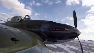 Легендарный Ил-2 снова в небе