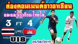 และแล้วก็มีวันนี้🔥!!คอมเมนต์ชาวอาเซียนหลัง-ไทย 3-4 กัมพูชา -ในฟุตบอล AFF U18 2019