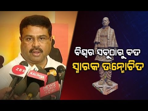 "Reaction of Dharmendra Pradhan On ""Statue of Unity"""