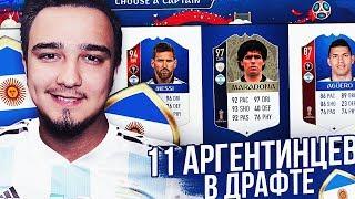 11 ИГРОКОВ АРГЕНТИНЫ В 1 ДРАФТЕ / WORLD CUP