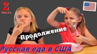 Русские АМЕРИКАНЦЫ пробуют РУССКИЕ ПРОДУКТЫ! Русская ЕДА в США/ многодетная семья