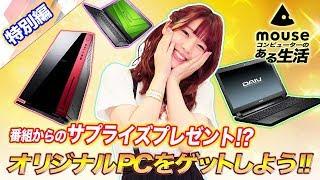 PCを便利に楽しく使こなそう! 声優、歌手と大活躍の内田真礼さん出演「...