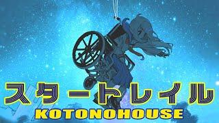 KOTONOHOUSE - スタートレイル (feat. RANASOL)