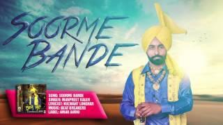 New Punjabi Song - SOORME BANDE (Full Audio Song) || MANPREET KALER || Latest Punjabi Songs 2017