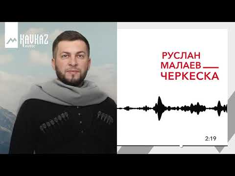Руслан Малаев - Черкеска |KAVKAZ MUSIC