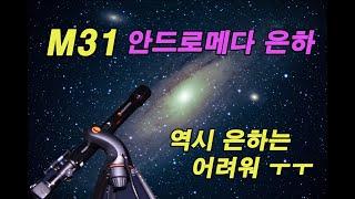 90mm 굴절 망원경 안드로메다 은하 촬영  코동 m3…