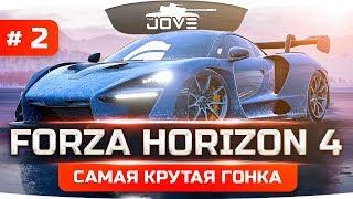 САМАЯ КРАСИВАЯ ИГРА 2018 ● Forza Horizon 4 #2