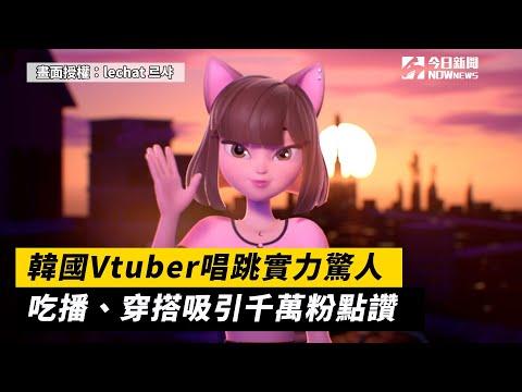獨/韓國Vtuber唱跳實力驚人 吃播、穿搭吸引千萬粉點讚