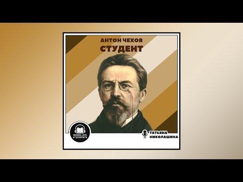 А.П. Чехов - Студент (Аудиокнига)
