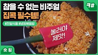 [숏핑] 집밥하기 귀찮을때 간단하게 볶아주면 끝! #천…