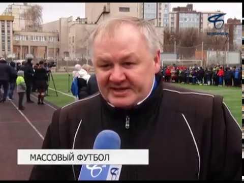 В Белгороде стартовал Всероссийский турнир по футболу памяти Юрия Васильева