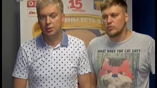 """Челябинцы первыми оценили комедию Незлобина и Светлакова """"Жених"""""""