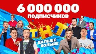 6 лучших фрагментов из шоу ТНТ на 6 000 000 подписчиков