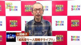 人間椅子 NewAlbum「威風堂々~人間椅子ライブ! ! ~」 発売中 バンド生活...