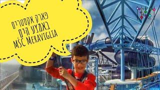 קרוז עם ילדים | MSC Meraviglia פארק האקסטרים 19 קומות מעל הים