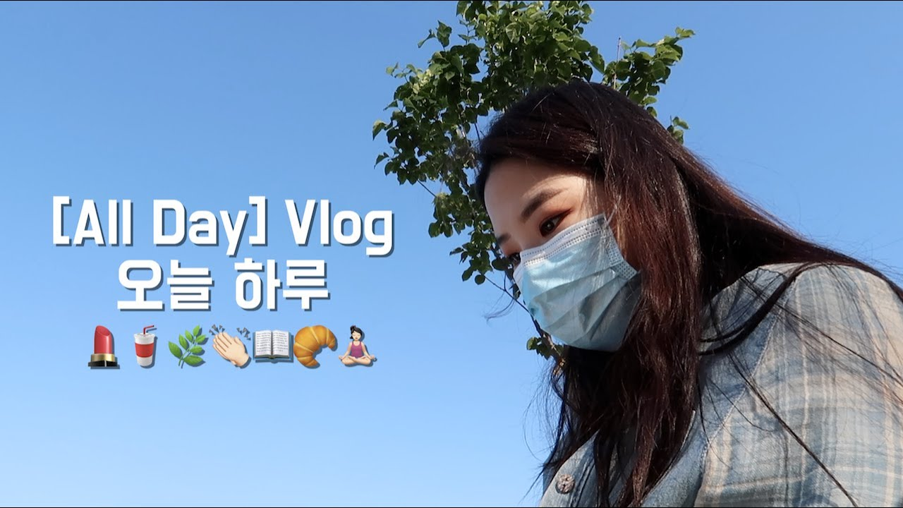 (sub) 뉴욕에서 [오늘하루] 브이로그💄🥤🌿👏🏻📖🥐🧘🏻♀️ • [All Day] Vlog in NYC | BLOOMING MICHELLE 블루밍 미쉘