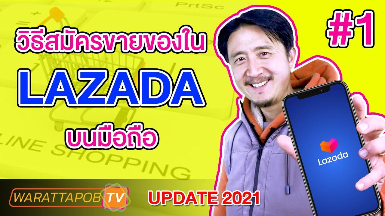 วิธีสมัครขายของ ใน LAZADA ทางมือถือ | วิธีขายของ LAZADA EP1 (UPDATE 2021)