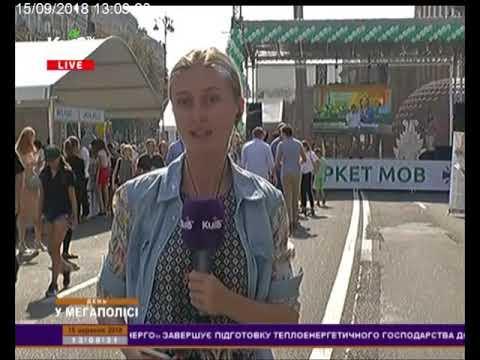 Телеканал Київ: 15.09.18 День у мегаполісі